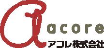 アコレ株式会社